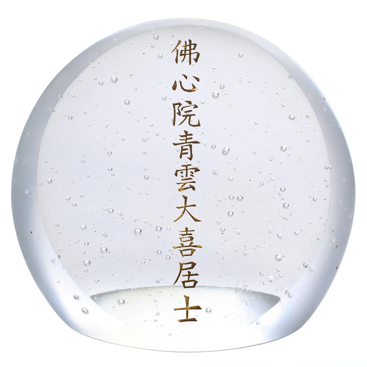 INORIISHI -祈りいし- Hタイプのサムネイル