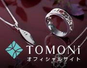 TOMONi オフィシャルサイト