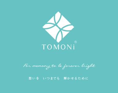 TOMONiブランドが新しくリニューアルされました。